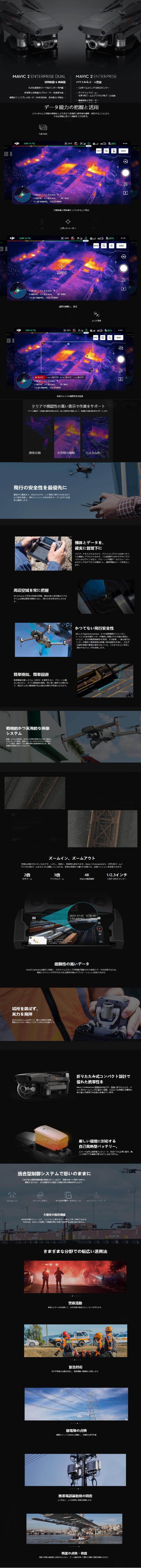 DJI Mavic 2 Enterprise DUAL(産業用) NEW 赤外線&可視光デュアルカメラ搭載