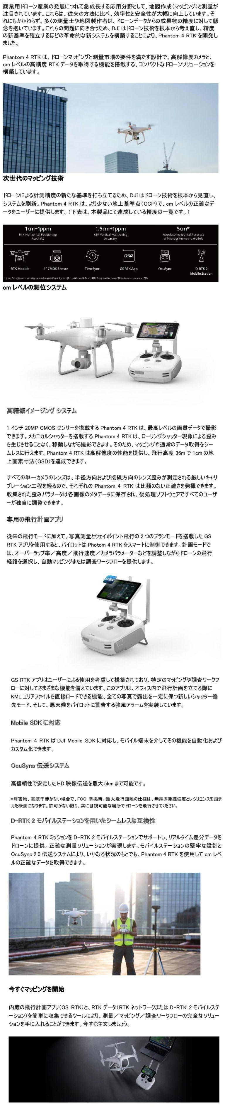 DJI Phantom4 RTK +D-RTK 2 モバイルステーション